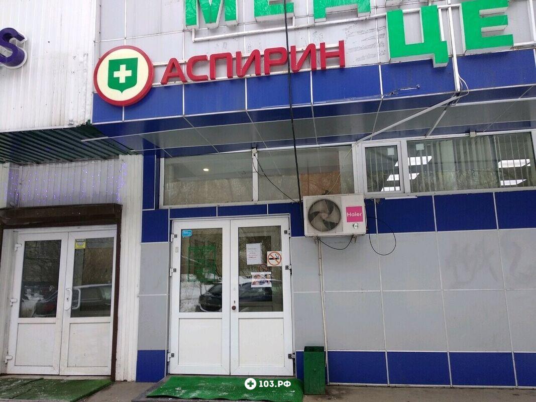 Галерея Сеть медицинских центров «Аспирин» - фото 1543933