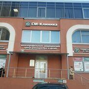 СМ-Клиника - фото 1